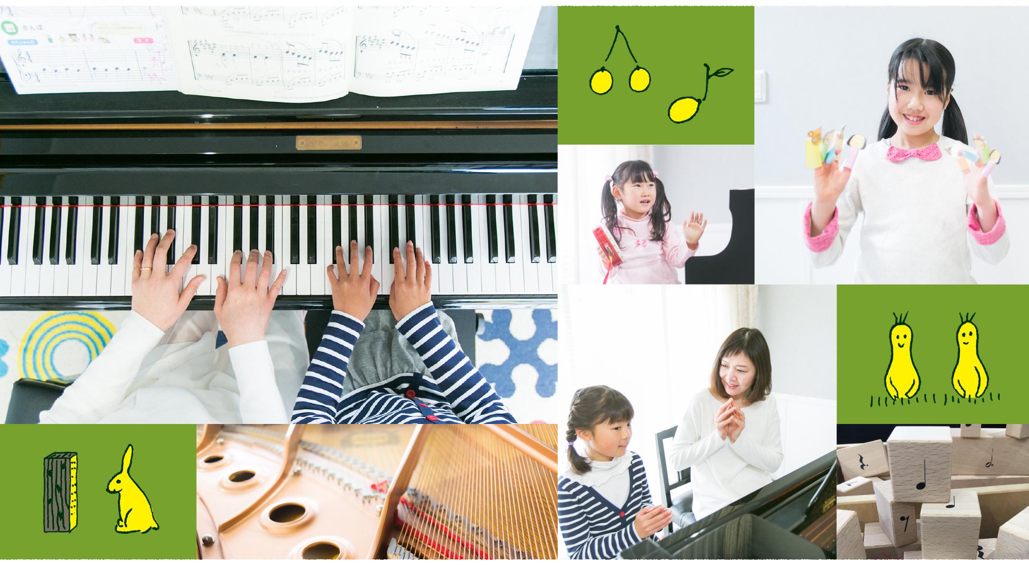まえやま音楽教室 – 津市白山町のピアノ教室 リトミック ヴォーカル